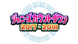 ジャニーズカウントダウン20178-2018