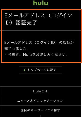 Hulu認証完了