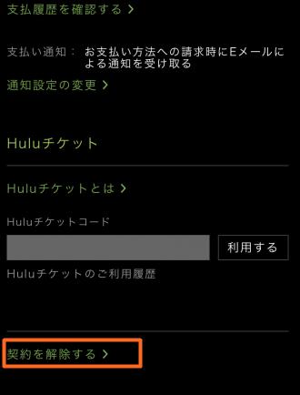 Hulu解約解除方法