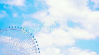 嵐のワクワク学校2019